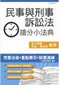 【2018年最新版】民事與刑事訴訟法搶分小法典(含重點標示 精選試題)