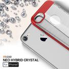 Slicoo Apple iPhone7(4.7吋)透明拉絲全包邊保護殼 手機殼/背蓋/防摔殼