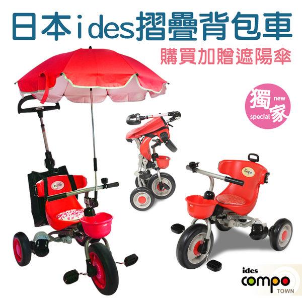 !!免運!!日本 ides 第三代摺疊背包車(紅色款)*贈遮陽傘 / 嬰兒手推車 摺疊推車 兒童三輪車 腳踏車
