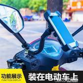 電動車踏板摩托車車載手機支架騎行導航外賣手機架防震可充電USB 七色堇