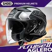 [安信騎士] 日本 SHOEI J-Cruise II 彩繪 AGLERO TC-5 白黑 半罩 安全帽 內遮陽片