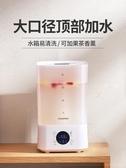 空氣淨化器每時樂上加水加濕器家用靜音臥室大容量孕婦嬰兒小型空氣凈化噴霧 JD 特賣
