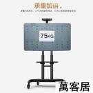 通用電視支架可行動一體機落地式萬能顯示器掛架推車小米海信65寸 萬客居