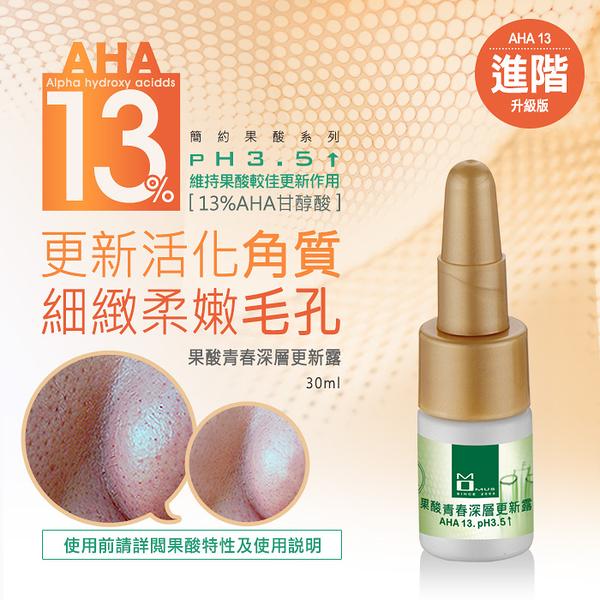 MOMUS AHA 13 果酸青春深層更新露-體驗瓶3.5ml