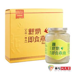 【華陀扶元堂】鮮燉即食燕窩1盒(350g/盒)