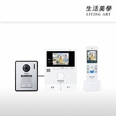 國際牌 PANASONIC【VL-SWD303KL】視訊門鈴 3.5吋螢幕 廣角 SD卡錄影 LED照明 室內通話 火災報知機能