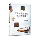 台灣工藝產業的興起與變遷