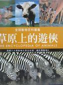 【書寶二手書T3/動植物_ZAE】草原上的遊俠-哺乳類動物3_珍妮.布魯斯等著; 林妙冠等譯