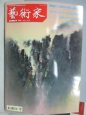 【書寶二手書T1/雜誌期刊_YBP】藝術家_444期_台灣新世代策展人與替代空間專輯