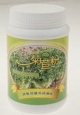 綠緣光~菊苣粉150公克/罐(純素)
