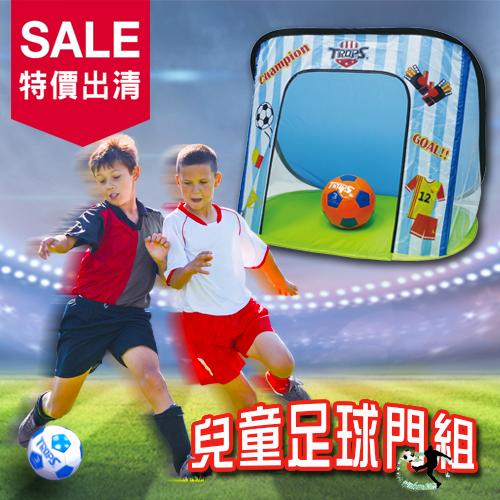 兒童易摺疊足球球門超值組,戶外親子活動必備品-出清特價