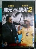 挖寶二手片-D50-正版DVD-電影【龍兄唬弟2】-凱文哈特 冰塊酷巴(直購價)