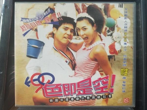 挖寶二手片-V02-057-正版VCD-韓片【色即是空1】-河智苑(直購價)