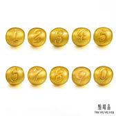 點睛品Charme系列 黃金串飾【開運彌月項鍊/手鍊】數字串飾