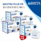 德國 BRITA Fill&enjoy Style 濾水壺替換濾心 MAXTRA PLUS 濾心 (16入)