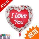A0072☆愛心I LOVE YOU氣球_45cm#生日#派對#字母#數字#英文#婚禮#氣球#廣告氣球#拱門#動物