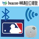 MLB觀眾席點餐導航服務 iBeacon基站 【四月兄弟經銷商】省電王 Beacon 訊息推播 藍牙4.0 3個1組