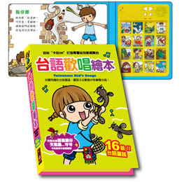 有聲書 活潑寶貝繽紛色彩 台語歡唱繪本童書 童謠 寶貝童衣