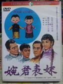 挖寶二手片-K15-045-正版DVD*華語【婉君表妹】-唐寶雲*江明*王戎*馮海