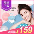 1028 超吸油蜜粉餅(4.6g) 透明/膚色 兩款可選【小三美日】原價$199