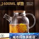 茶壺 透明玻璃輕奢下午茶茶具水果茶壺英式套裝家用加熱果茶泡茶煮花茶 城市科技