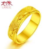 戒指男個性簡約鍍24K黃金戒指男士時尚飾品潮男戒指仿真沙金指環 小明同學