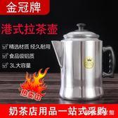港式絲襪奶茶壺電磁爐加熱咖啡沖茶壺拉茶壺鋁壺過濾網奶茶店用品 QQ22361『樂愛居家館』