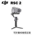 黑熊數位 DJI 大疆 RSC 2 相機穩定器 單機基本版 手持穩定器 手持雲台 穩定器 可折疊 相機雲台