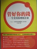 【書寶二手書T9/投資_KHG】管好你的錢-一生受用的理財計畫_王志鈞