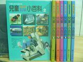 【書寶二手書T6/少年童書_RHK】兒童自然科學小百科_2~11冊間_7本合售