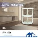 衛浴配件精品 AU-202 角落置物架 -《HY生活館》水電材料專賣店