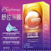 保險套 SAFEWAY 舒位002薄膜 極潤型12入 情趣用品 數位 衛生套 避孕套 滿額送好禮