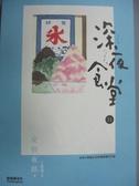 【書寶二手書T7/漫畫書_HIN】深夜食堂 11_安倍夜郎