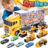 兒童工程消防玩具車模型音樂慣性貨柜合金小汽車男孩小孩男童套裝 童趣屋