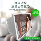 手機螢幕放大器 高清藍光16寸放大鏡超清大屏投影通用看3D電視電影播放器支架 快速出貨