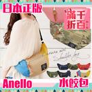 Anello 【新品】防潑水 斜背包/水...