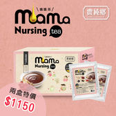 【愛吾兒】農純鄉 Mamatea 媽媽茶*2盒(28入/2週份)