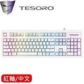 TESORO 鐵修羅 Excalibur V2 克力博劍 RGB 機械鍵盤 白 紅軸 中文
