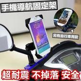 POKEMON GO寶可夢必備 機車手機支架 手機夾 GPS導航架 重機 勁戰 另有腳踏車 自行車【RR030】