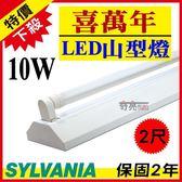 保固2年 含稅 喜萬年SYLVAVIA 2尺1燈 LED山型燈 含 LED 2尺燈管 山形燈【奇亮科技】