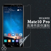 一般亮面 保護貼 華為 Mate10 Pro 6吋 軟膜 螢幕貼 手機 保貼 螢幕保護貼 貼膜 保護膜 軟貼