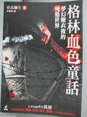 【書寶二手書T3/一般小說_A5P】格林血色童話:夢幻糖衣後的殘酷世界_由良彌生