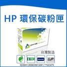 榮科 Cybertek HP C7115A環保黑色碳粉匣HP-15A / 個