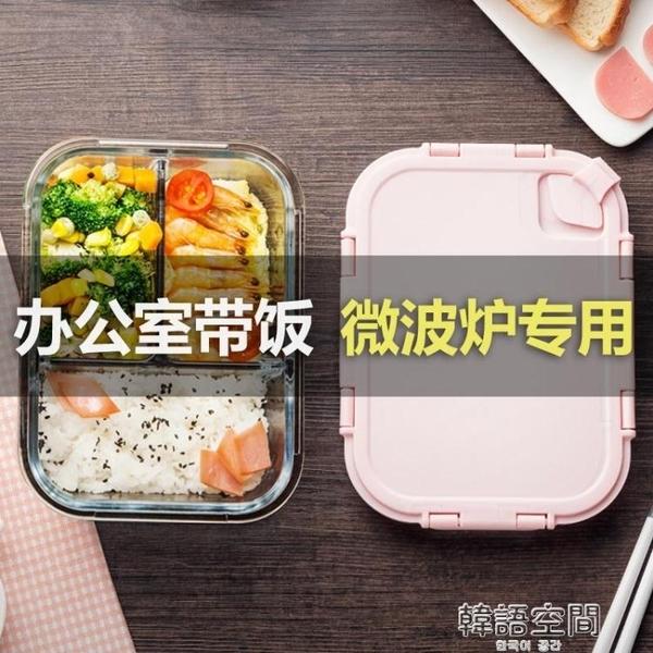 上班族分隔玻璃飯盒密封餐盒可加熱帶飯碗帶蓋便當微波爐專用套裝 【優樂美】