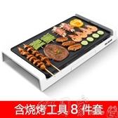 燒烤爐家用電烤爐無煙電烤盤烤肉盤韓式多功能烤肉鍋鐵板燒盤YYP 町目家