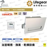 《樂奇》浴室暖風機 BD-145L 線控型L 廣域送風型【浴室暖風乾燥機110v】