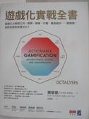 【書寶二手書T1/大學商學_DNX】遊戲化實戰全書_Yu-kai Chou(周郁凱)