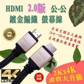 [富廉網] HD-87 3M HDMI 2.0 公-公 4K 60Hz 鍍金接頭 超清 螢幕線