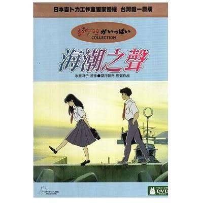 吉卜力動畫限時7折 海潮之聲 DVD 宮崎駿 (購潮8)