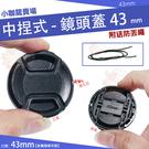 【小咖龍】 43mm 鏡頭蓋 相機 攝影機 快扣式鏡頭蓋 附防丟繩 中捏式 43 mm 單眼 微單 鏡頭保護蓋